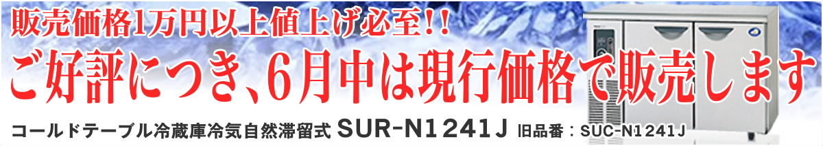 "SUC−N1241J値上げ必至!!"""