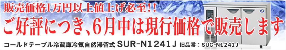 SUC−N1241J値上げ必至!!