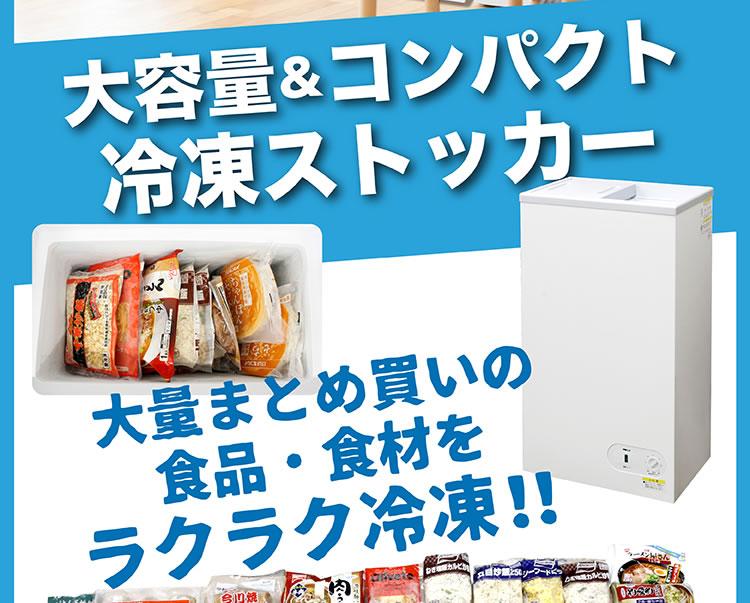 大容量&コンパクト 冷凍ストッカー 大量まとめ買いの食品・食材をラクラク冷凍!!