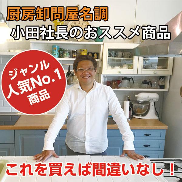 厨房卸問屋名調 小田社長のオススメ商品