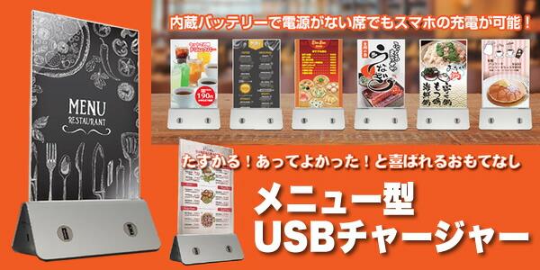 メニュー型USBチャージャー