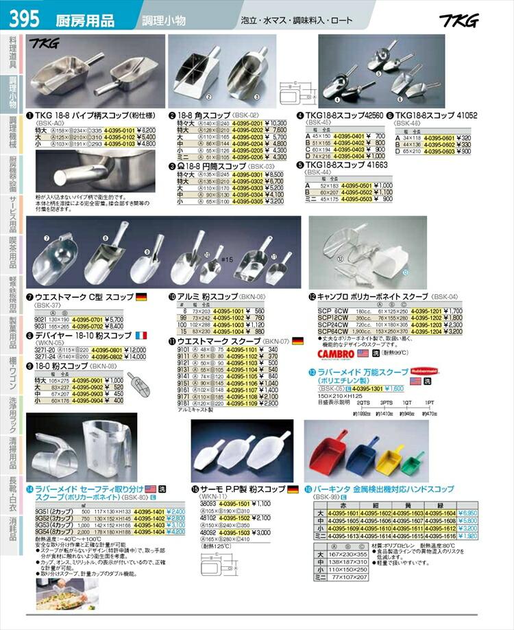 TKG18−8パイプ柄スコップ 【まとめ買い10個セット品】 小 [粉仕様]