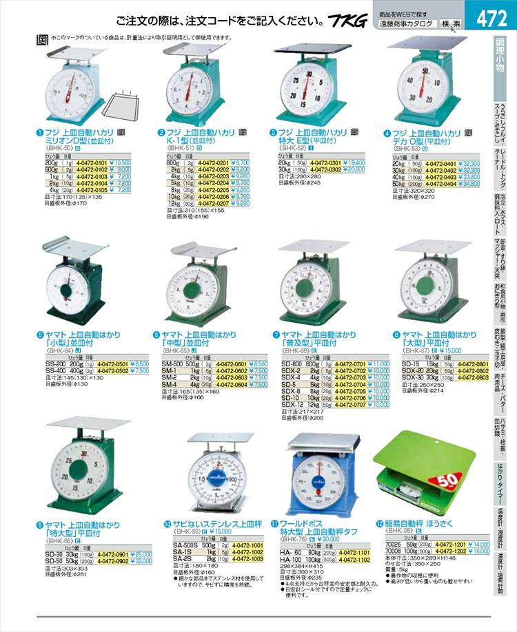 フジ 30kg 上皿自動ハカリ 【計量器】 (平皿付) 【重量計】 【業務用】 【測量器】 デカO型