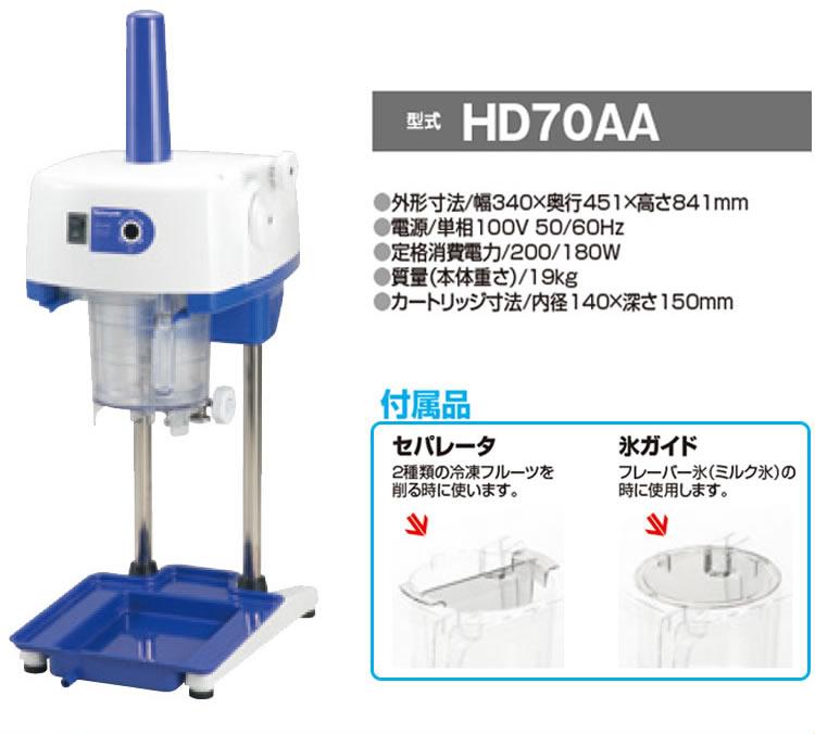 業務用かき氷機 マルチスライサー HD70AA