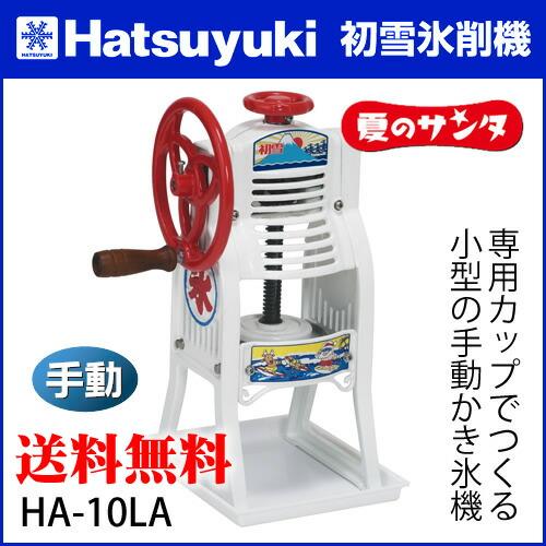 業務用かき氷機 初雪 ブロックアイススライサー HA-10LA