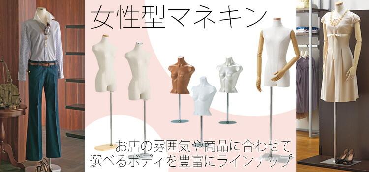 女性型マネキン お店の雰囲気や商品に合わせて選べるボディを豊富にラインナップ