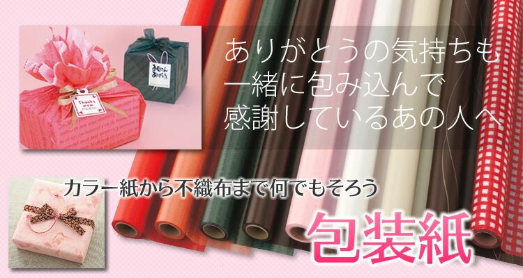 カラー紙から不織布まで何でもそろう 包装紙