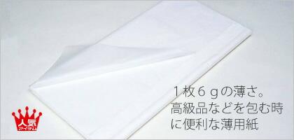 1枚6gの薄さ。高級品などを包む時に便利な薄用紙