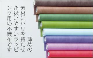薄めの素材にハリを持たせた扱いやすいラッピング用の不織布です
