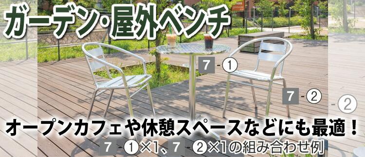 ガーデン・屋外ベンチ オープンカフェや休憩スペースなどにも最適!