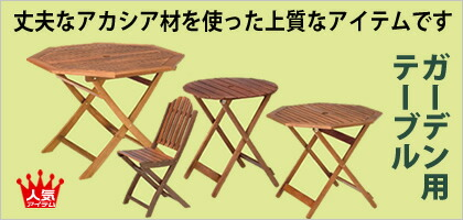 ガーデン用テーブル 丈夫なアカシア材を使った上質なアイテムです