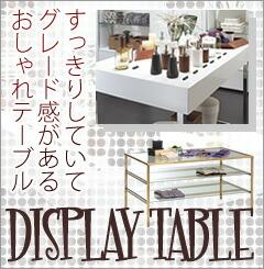 ディスプレーテーブル