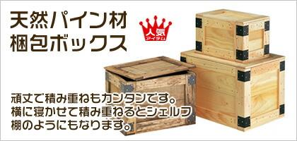 天然パイン材梱包ボックス