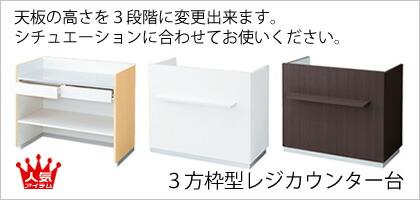 3方枠型レジカウンター台