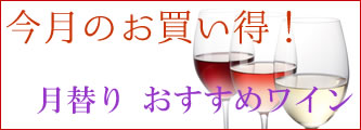 今月のお買い得おすすめワイン