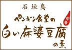 """白い麻婆豆腐"""""""