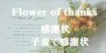 新しいスタイルの花の感謝状・子育て感謝状