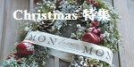 クリスマスリース・クリスマスツリー特集