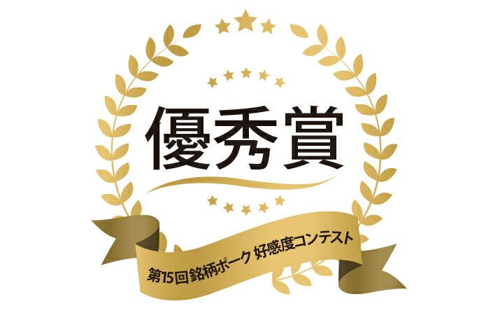 優秀賞授賞
