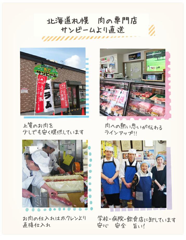 北海道札幌 肉の専門店 サンビームより直送