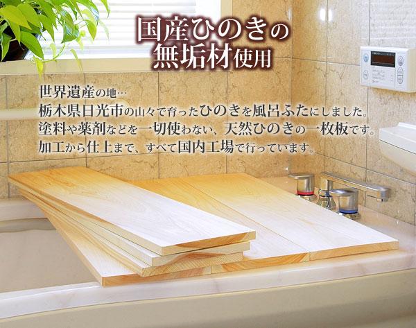 国産ひのきの【風呂ふた】
