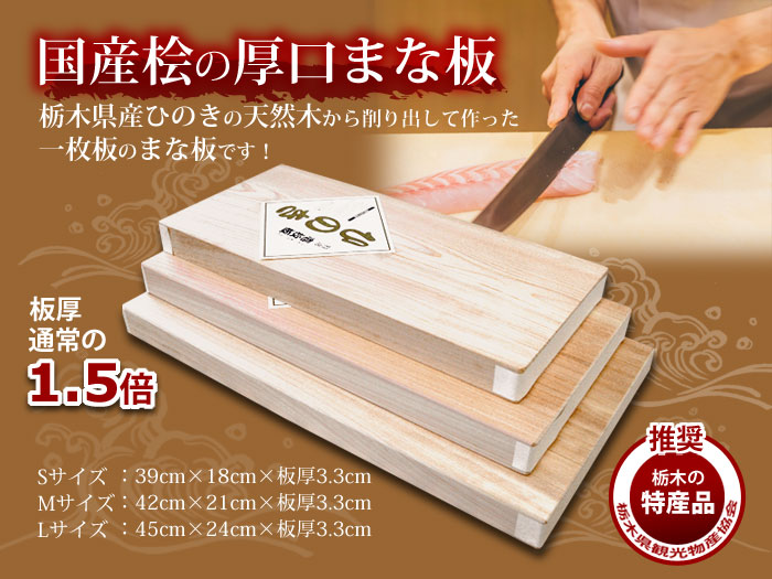 【安心の国産品 高級ヒノキ まな板】
