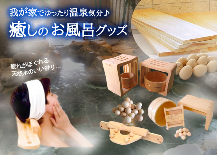 天然木の【お風呂セット】