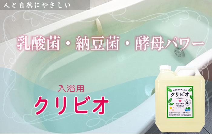 入浴用クリビオ