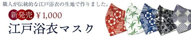 江戸浴衣マスク