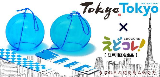 tokyotokyo風鈴