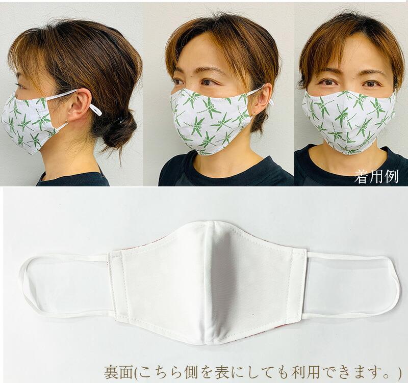 和 マスク