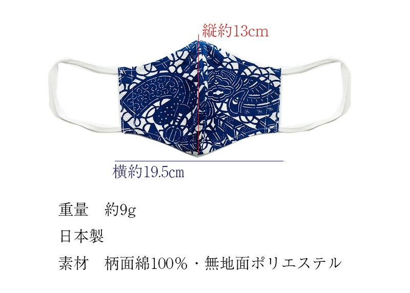 伝統工芸 マスク