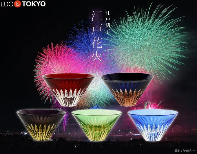 ぐい呑み 江戸花火全5色