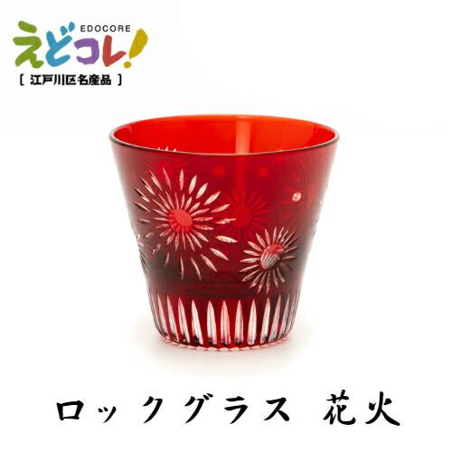 江戸切子ロックグラス花火赤