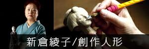 木目込み 創作人形