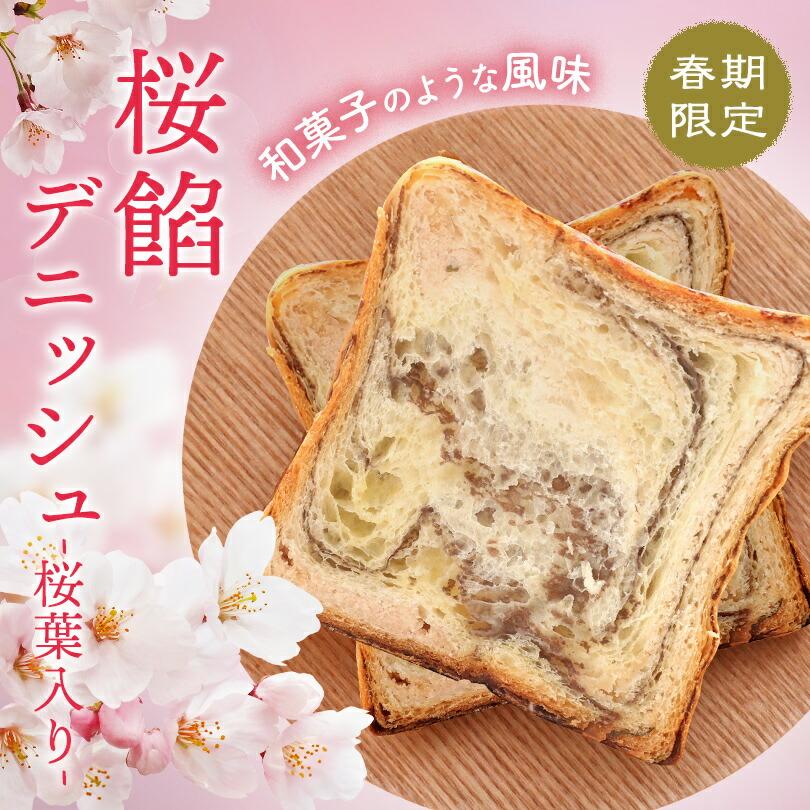 桜餡デニッシュ 1斤