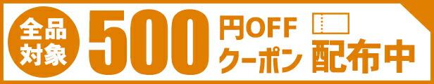 【全品対象】5,400円以上の購入で500円OFFクーポン