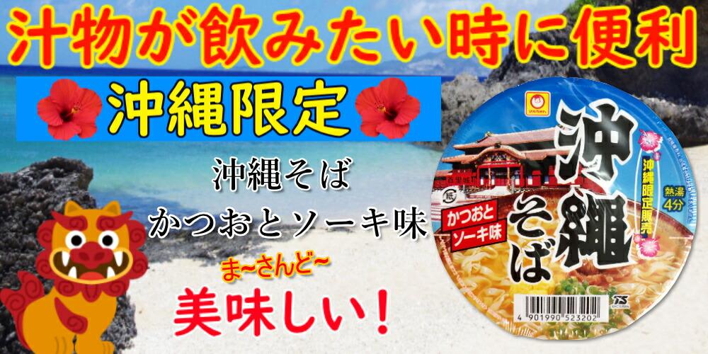 沖縄そば画像