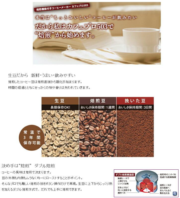 ダイニチ:焙煎機能付きコーヒーメーカー/MC-503