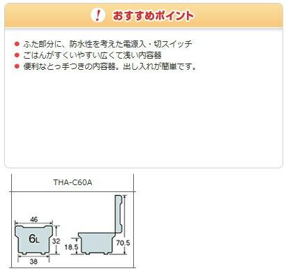象印:業務用電子ジャー/THA-C60A