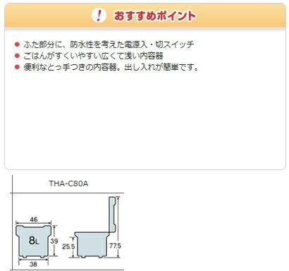 象印:業務用電子ジャー/THA-C80A