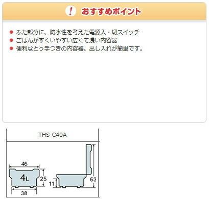 象印:業務用電子ジャー/THS-C40A