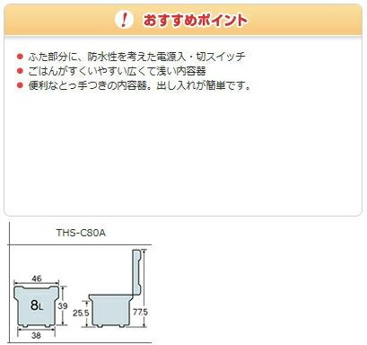 象印:業務用電子ジャー/THS-C80A