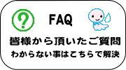 FAQ 皆様から頂いたご質問などの答え