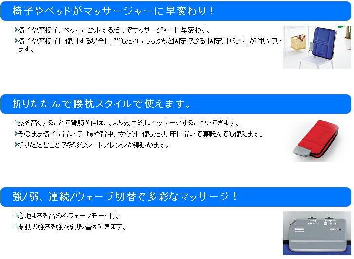 ツインバード:シートマッサージャーS/EM-2535BL ブルー