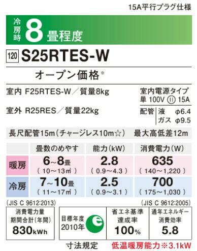 ダイキン:エアコンEシリーズ説明3