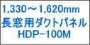 HDP-100M