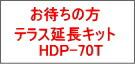 HDP-70T