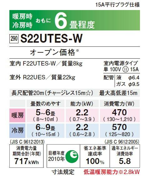 S22UTES-W