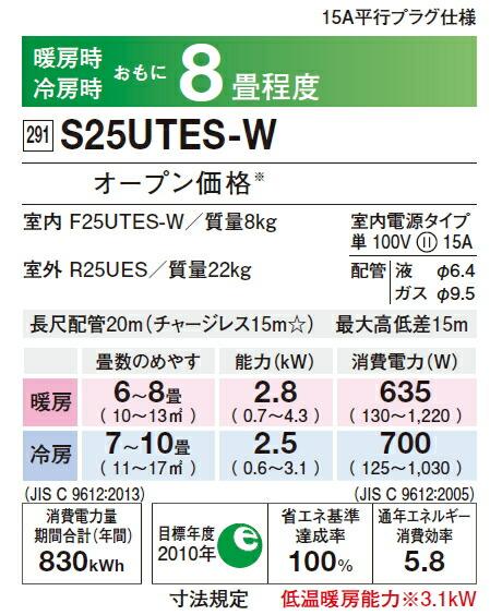 S25UTES-W